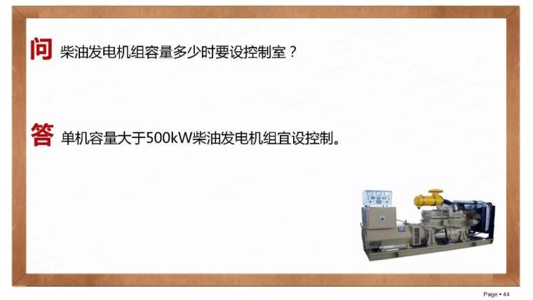 建筑电气设计常见问题分析_41
