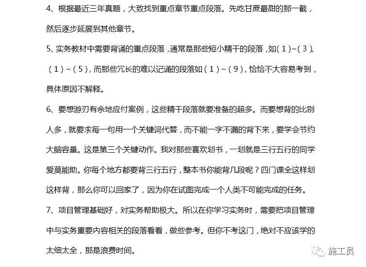 【推荐收藏】2018一级建造师复习方法建议详细版_5