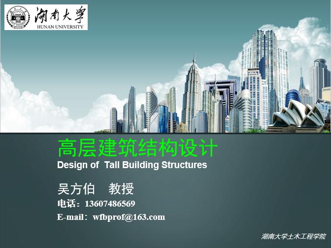 湖南大学-高层建筑结构设计课件_1