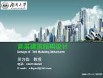 湖南大学-高层建筑结构设计课件