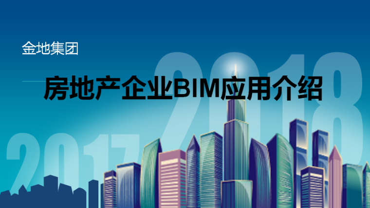 知名大型房地产企业BIM应用介绍