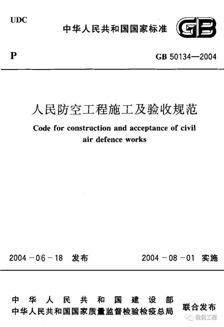 GB50134-2004人民防空工程施工及验收规范