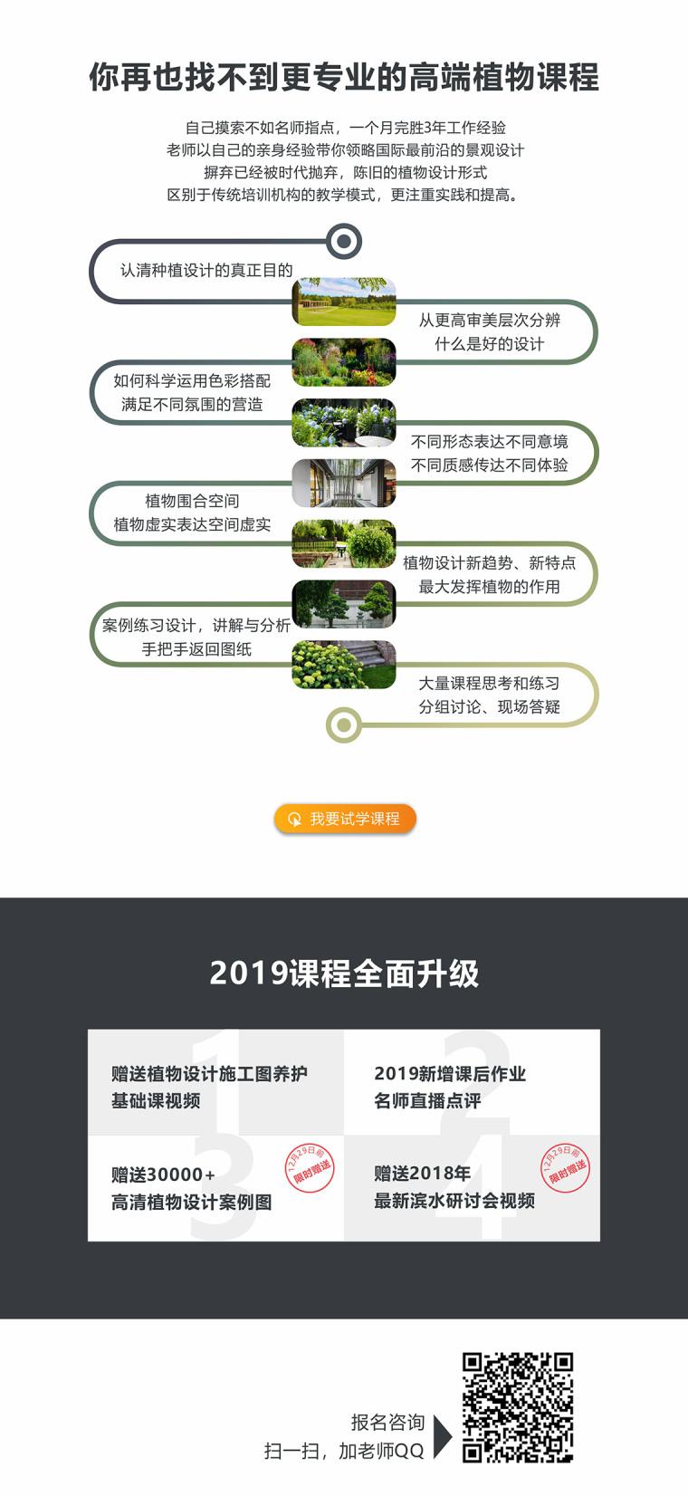 植物配置图片_植物配置设计素材_经典植物配置组合_7
