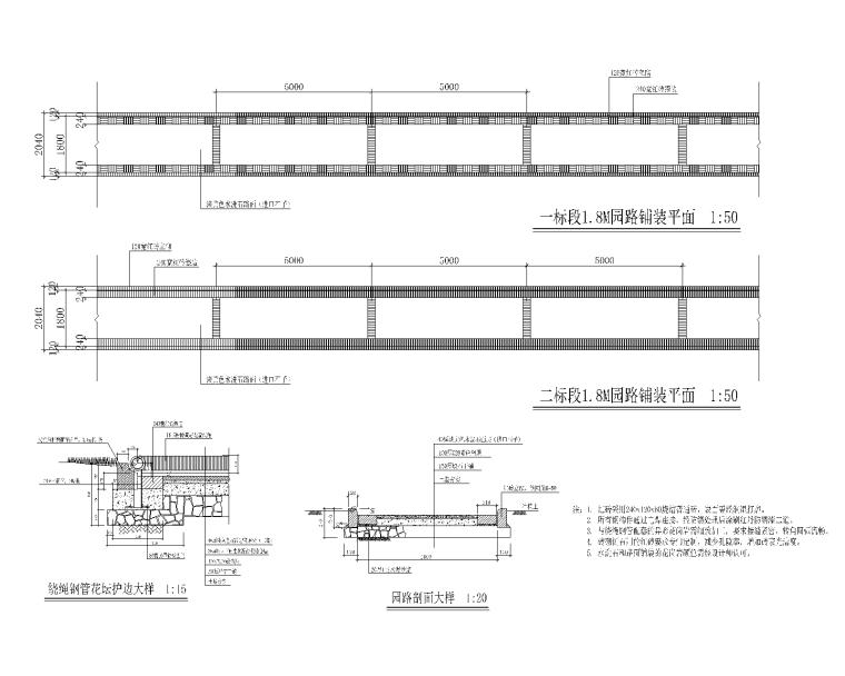 精选路缘侧石设计施工图(25套)-侧石001