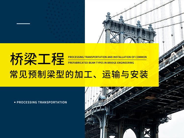桥梁工程常见预制梁型的加工、运输与安装