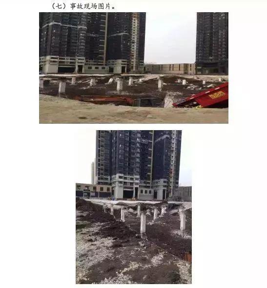 中山地库坍塌事故:设计审图施工监理方4人被停止1年执业资格_13