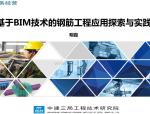 基于bim技术的钢筋工程应用探索与实践