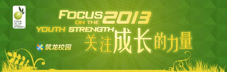 2013第二届关注成长的力量_1