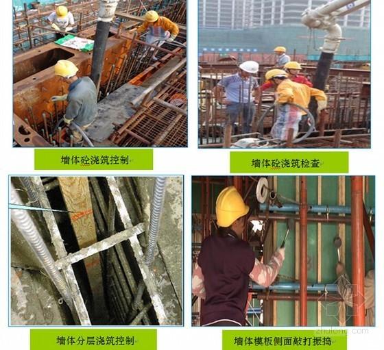 [广东]超高层地标塔楼混凝土分项工程质量控制