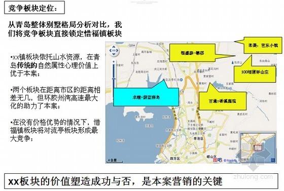 [青岛]豪华别墅项目定位及营销推广方案