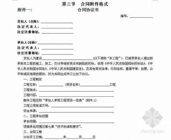 [浙江]2013年政府大楼装饰维修工程施工招标文件(97页)