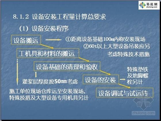 [造价入门]机械设备安装工程量计算及清单编制PPT讲义(图文并茂)70页