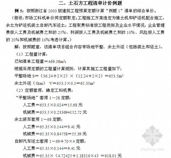 土石方工程量清单编制实例(4套)