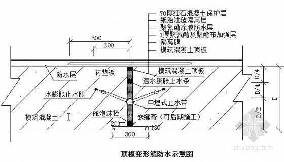 地铁工程明挖结构细部构造防水施工工法
