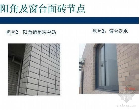 常州某地产公司外墙面砖工程作业指导书