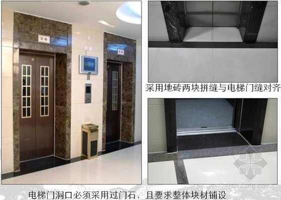 建筑工程电梯前室竣工验收达标标准