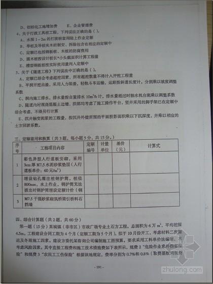2011浙江省造价员考试《市政计价》真题(无答案)