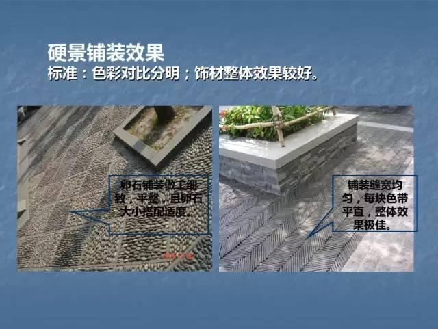 龙湖景观施工工艺标准效果(让你更懂现场)--硬景篇_46