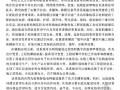[硕士]电网建设工程可视化信息管理系统应用研究[2011]
