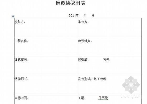 [江苏]2013年绿化移植工程施工合同(专用条款+质量保修书+廉政协议)