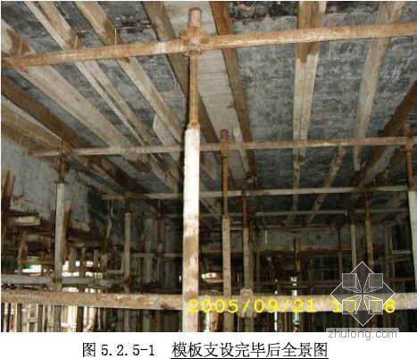 高层、超高层早拆模支撑体系施工工法(2008年)