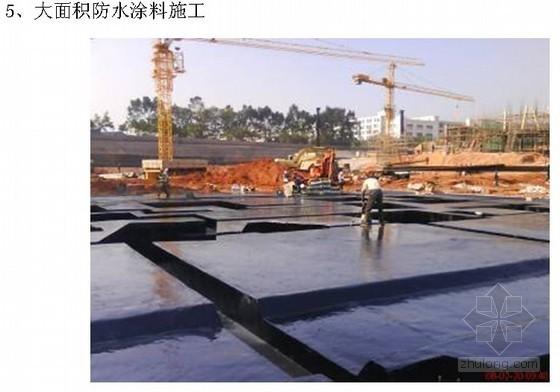 [广东]住宅小区地下室防水工程施工方案(聚氨酯涂膜防水)