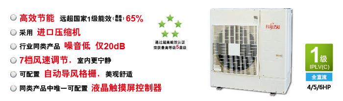 vrf空调资料下载-富士通将军中央空调JII-M全直流VRF公寓型中央空调