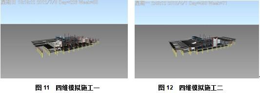 BIM技术在高速铁路设计中的应用_5