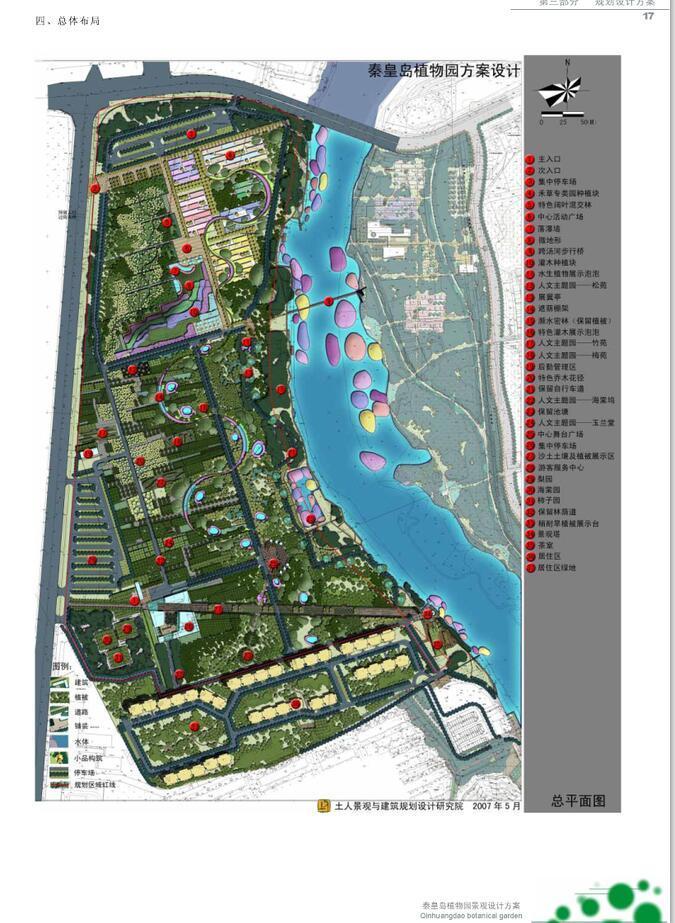 秦皇岛植物园山地园景观方案修改文本设计JPG(103页)——土人