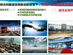 中国西部现代物流港概念性规划设计方案文本