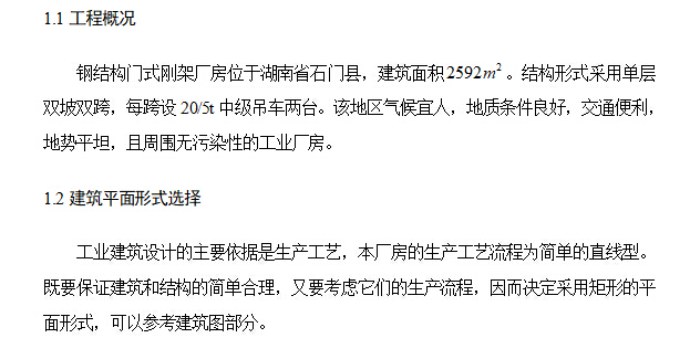 中南大学-钢结构门式钢架厂房毕业设计_4