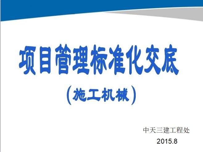 中天三建项目管理标准化交底(施工机械)