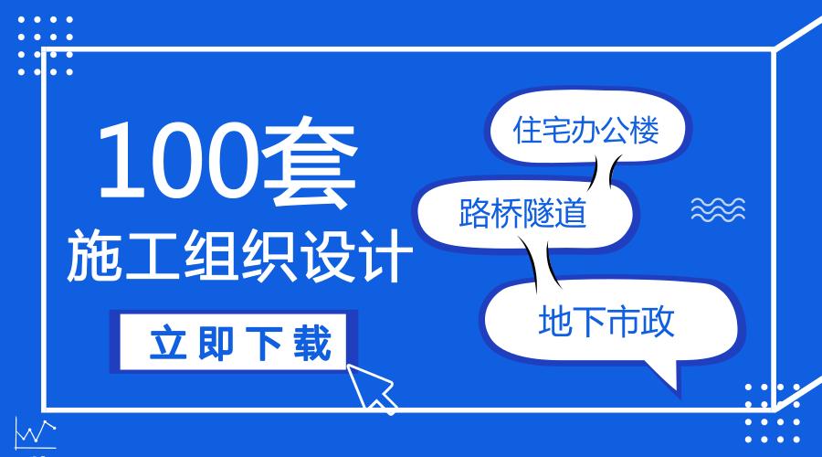 100套施组-大图.png