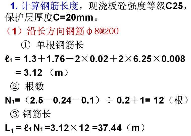 柱板梁钢筋工程量计算_6