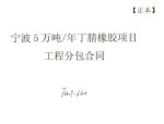 宁波顺泽橡胶有限公司材料合同