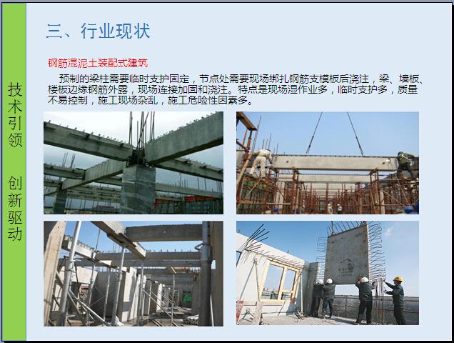 装配式钢结构建筑专利技术项目介绍(附图)