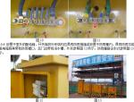 施工现场临时用电配置标准