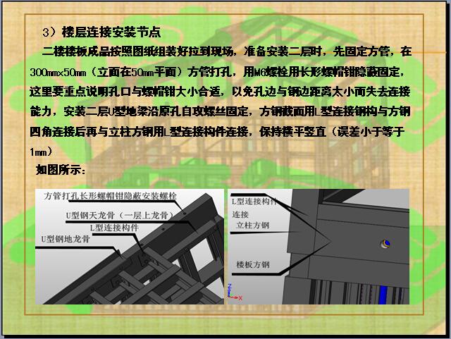 装配式钢结构建筑设计安装实用手册(119页)