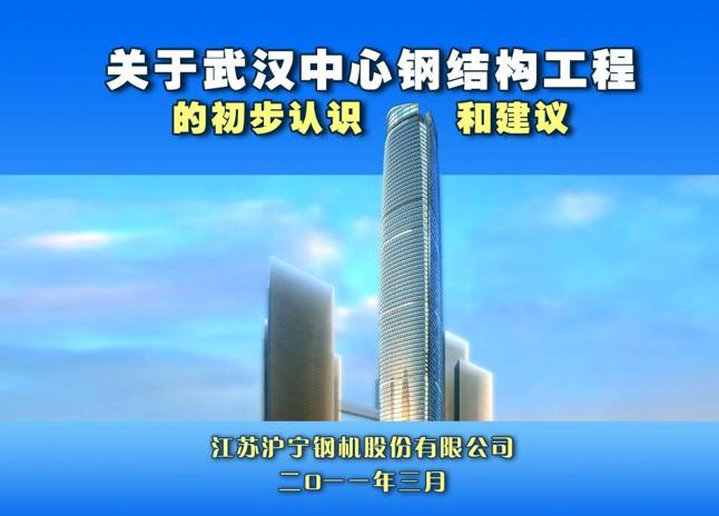 关于武汉中心钢结构工程的初步认识和建议
