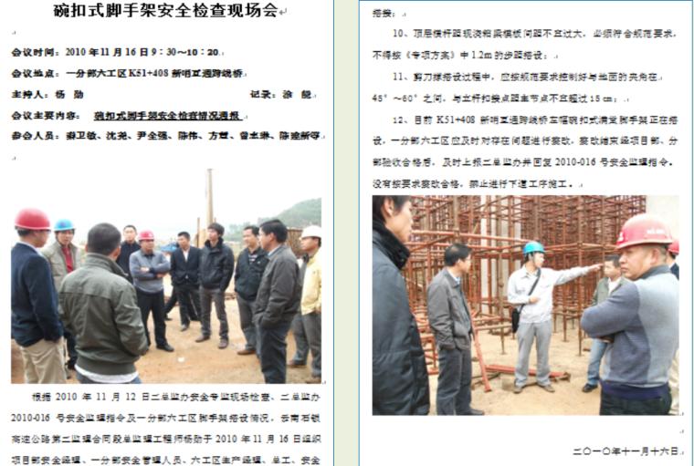 [云南]建筑工程安全教育培训(共67页)