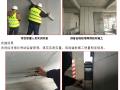 NALC墙板施工质量控制