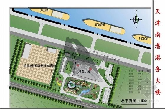 [天津]现代风格帆船状港务大楼建筑设计方案文本-现代风格帆船状港务大楼建筑总平面图