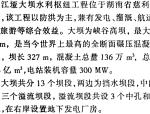 江垭大坝施工方案的优化