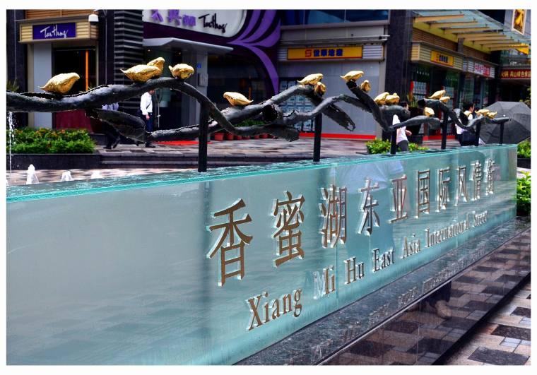 深圳香蜜湖东亚国际风情街景观-4