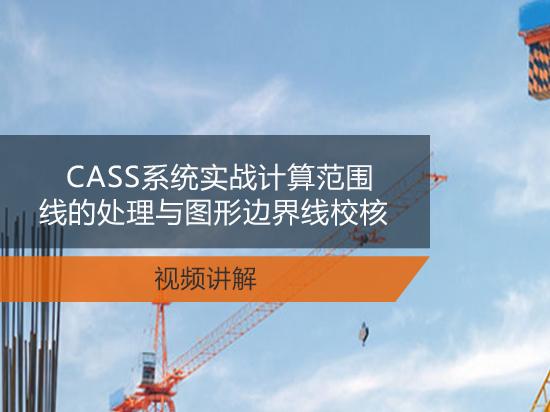 CASS系统实战计算范围线的处理与图形边界线校核