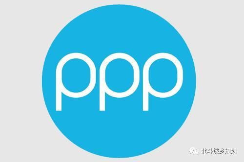 公私合作ppp模式培训手册资料下载-PPP模式及其在新型城镇化中的作用