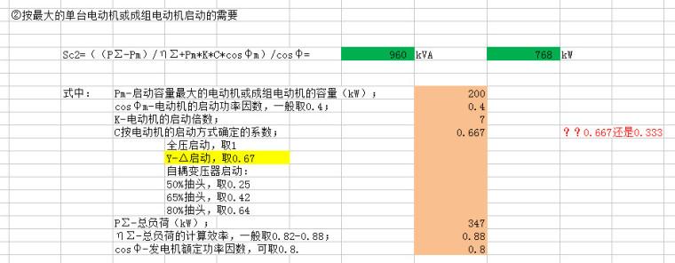柴油发电机容量计算问题