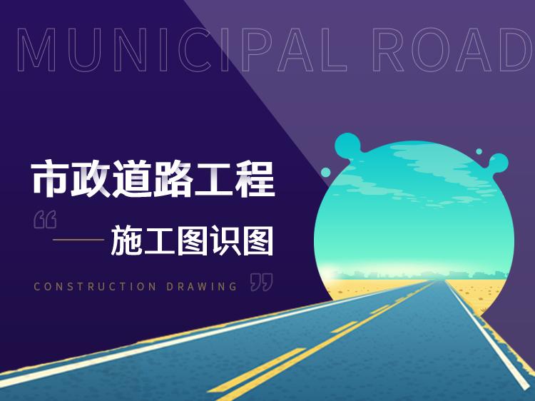 杭州市政道路工程资料下载-市政道路工程施工图识图