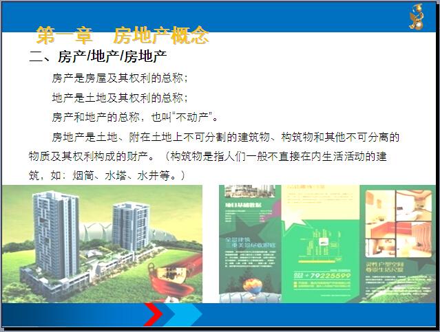 房地产基础知识培训讲解(136页)