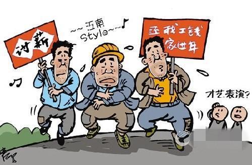 转告你的民工兄弟,被拖欠工资怎么办!